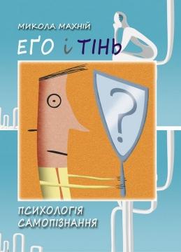 М.Махній. Еґо і Тінь : психологія самопізнання