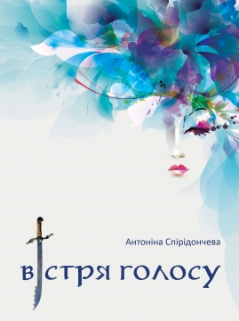 """Книжка Антоніна Спірідончева """"Вістря голосу : збірка поезій"""" (фото 1)"""