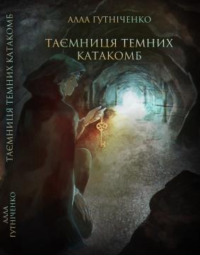 """Алла Гутніченко """"Таємниця темних катакомб"""""""