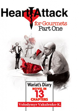 "Книжка Володимир Вакуленко-К ""Heart Attack for Gourmets: Wariat's Diary (Diary of a Cranky Man): Elements of Absurdism, Adventurism, Light Fantasy"" (фото 1)"
