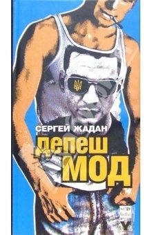 "Книжка Сергій Жадан ""Депеш Мод (Амфора)"" (фото 1)"