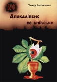 Т.Литовченко. Апокаліпсис по-київськи : Романи