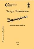 Т.Литовченко. Дульцінея : Повість