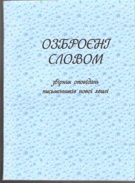 Б.Ступак, Кудряшова Альона, Баланова Анастасія. Озброєні словом