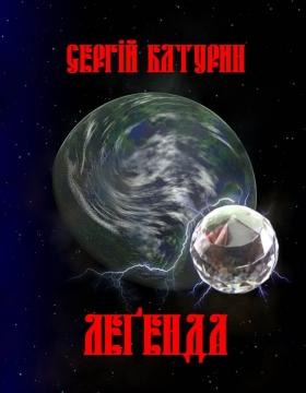 С.Батурин. Леґенда