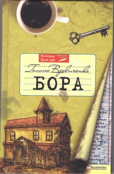Читать сказку салтыкова-щедрина дикий помещик краткое