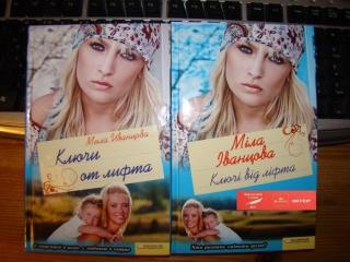 """Книжка Міла Іванцова """"Ключі від ліфта"""" (фото 1)"""