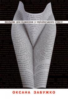 Польов дослдження з укранського сексу сторя написання